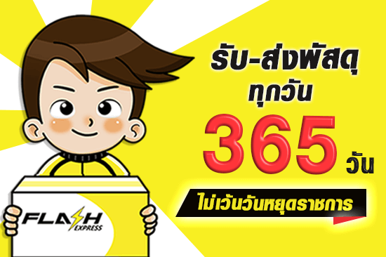 Saturday and Sunday Collection & Delivery Service Anywhere in Thailand